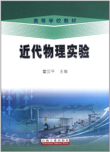 Modern physics experiment of teaching materials in: Hohanping