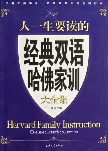 9787502188566: Harvard Family Instruction-English Classics Collection (Chinese Edition)