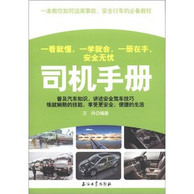 9787502190699: Driver manual(Chinese Edition)