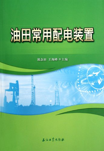 Oilfield common power distribution unit(Chinese Edition): GUO NIAN TIAN