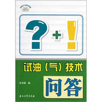 9787502191689 test oil (gas) Technical Q & A(Chinese Edition): ZHANG FA ZHAN