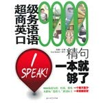 Super Oral Business English 9000 fine sentence of a book is enough(Chinese Edition): HAO HAN