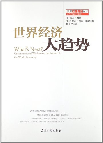 The trend of the world economy(Chinese Edition): DA WEI. HA LE
