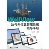 9787502196387: WellView wells Information Management System Guidebook(Chinese Edition)