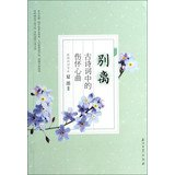 9787502198572: Love poems of ling separation: the bosom heart melodies in ancient Chinese poems(Chinese Edition)