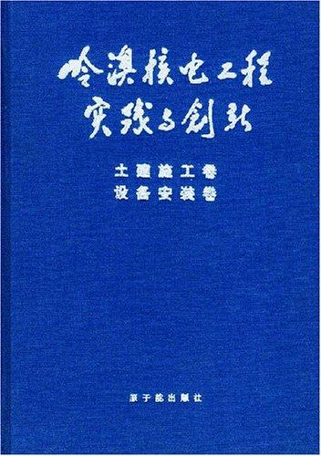 Days] Ling Ao nuclear power engineering practice: BIAN JI WEI