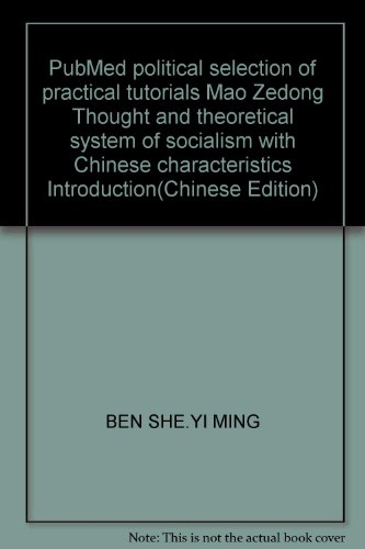 PubMed political selection of practical tutorials Mao Zedong Thought and theoretical system of ...