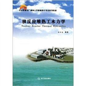 9787502247652: PWR nuclear power plant operator personnel basic theory Training Series: nuclear reactor thermal hydraulics(Chinese Edition)