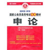 9787502250270: 2012 new national civil service recruitment examination on the application-specific materials(Chinese Edition)