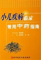 9787502351458: common pediatric diseases, traditional Chinese medicine clinical guidelines (paperback)