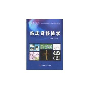 Clinical kidney transplantation science(Chinese Edition): ZHENG KE LI ZHU BIAN
