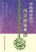 9787502354824: TCM syndrome differentiation of endocrine difficult disease(Chinese Edition)