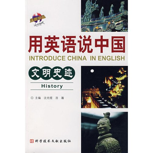 9787502358280: Introduce China in English: History