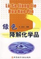 9787502358754: green - chemical degradation of Science and Technology Literature Press.(Chinese Edition)