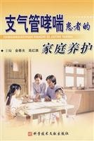 Families of patients with bronchial asthma conservation(Chinese Edition): JIN CHUN GUANG . GAO HONG...