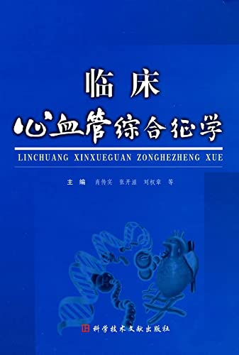 Clinical cardiovascular syndrome learn - Xiao Chuan real editor(Chinese Edition): BEN SHE.YI MING