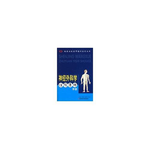 Neurosurgery Hospital physician Manual clinical residency training(Chinese Edition): LIU YUN SHENG ...