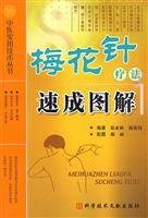 9787502364045: plum blossom needle therapy Express Graphic