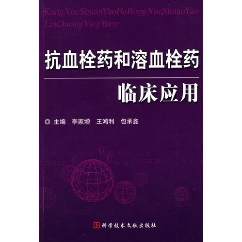 Genuine antithrombotic drugs and clinical application of: LI JIA ZENG