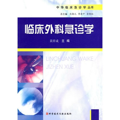 Clinical and surgical emergency Chinese Clinical Emergency Series of Books(Chinese Edition): HUANG ...