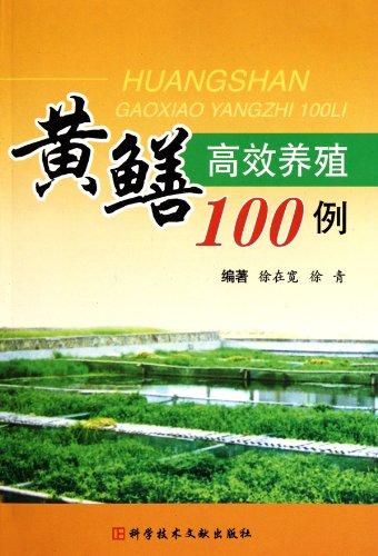 Genuine D10_ eel efficient farming 100 cases (E-2)(Chinese Edition): XU ZAI KUAN . XU QING BIAN ZHU
