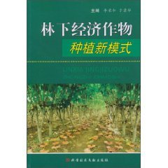 Understory crops planting new model [S20 guarantee: LI RONG HE