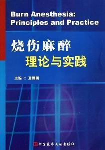 Burns theory and practice of anesthesia(Chinese Edition): BU XIANG