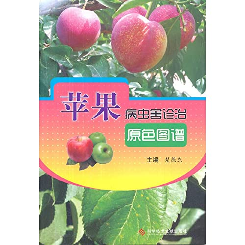 9787502368630: Apple pest and disease diagnosis and treatment of primary color map [Paperback]