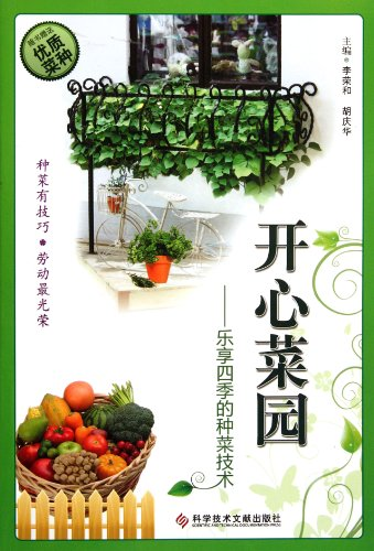 Happy Garden Technologies Of Growing vegetables in Four Seasons (Chinese Edition): li rong he