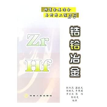 Metallurgy of zirconium and hafnium(Chinese Edition): XIONG BING KUN