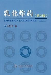 9787502433819: emulsion explosives (2)