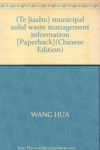 Te Jiashu) municipal solid waste management information [Paperback](Chinese Edition): WANG HUA