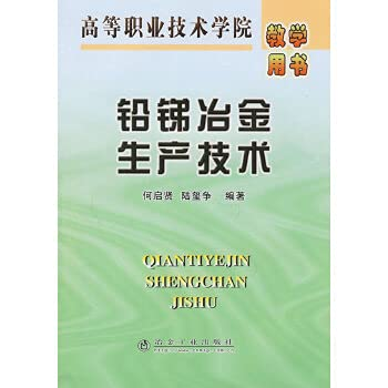 lead-antimony metallurgical production technology(Chinese Edition): HE QI XIAN.