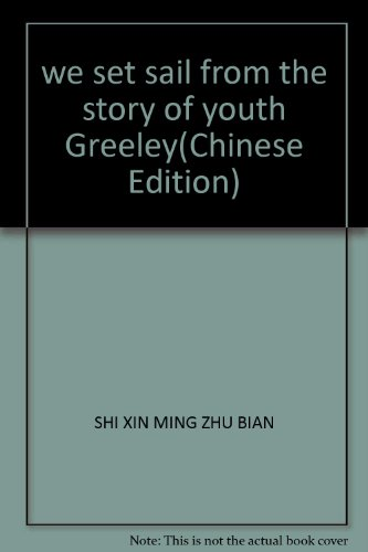 we set sail from the story of youth Greeley(Chinese Edition): SHI XIN MING ZHU BIAN