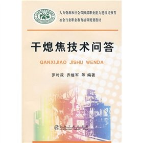 Genuine - CDQ technology quiz Luoming Zheng __ metallurgical industry. vocational education ...