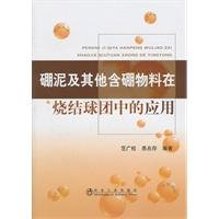 9787502456153: Boron and other boron-containing material in the mud pellets sintered in the application(Chinese Edition)