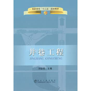 The vocational 12th Five-Year Plan textbook: underground construction(Chinese Edition): LIU NIAN SU