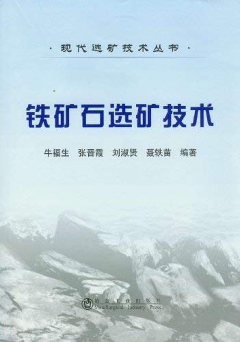 Iron ore beneficiation technology(Chinese Edition): BEN SHE.YI MING