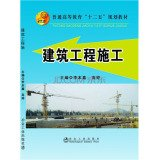 Building construction(Chinese Edition)