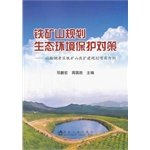 9787502464295: Iron mine planning ecological environment protection measures: Angang old iron mines expansion planning project as an example(Chinese Edition)