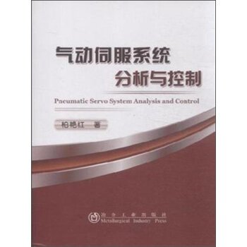 Pneumatic Servo System Analysis and Control(Chinese Edition)