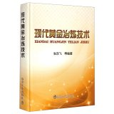 9787502466947: Modern gold smelting technology(Chinese Edition)