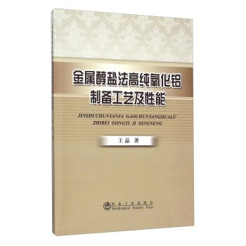 9787502468996: Preparation and properties of metal alkoxide purity alumina(Chinese Edition)