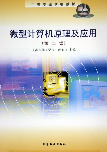 9787502523312: Microcomputer Principle and Application (Yu Longshan) (the 2nd edition) (Chinese Edition)