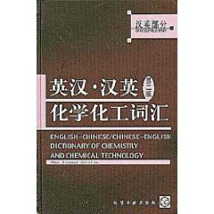 9787502532932: English-Chinese / Chinese-English Dictionary of Chemistry and Chemical Technology