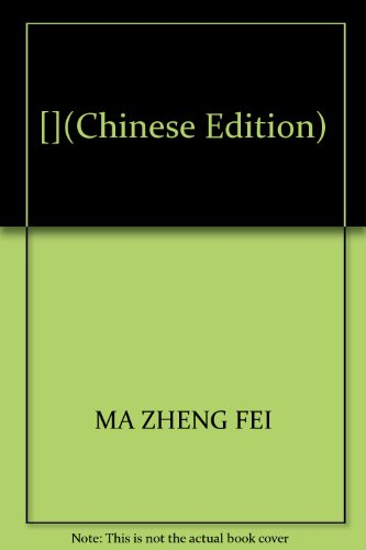 Graduate planning materials: mathematical calculation methods and: MA ZHENG FEI
