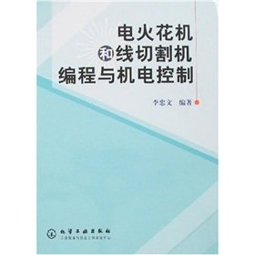 9787502549190: EDM machines, wire cutting machine programming and electrical control (Chinese Edition)