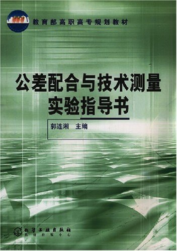 Tolerance and technology measurement experiment instructions (Guo Lianxiang)(Chinese Edition): BEN ...
