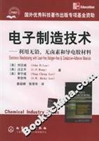 Electronic Manufacturing Technology: the use of halogen-free: MEI)LIU HAN CHENG