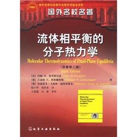 foreign elite classics: Molecular Thermodynamics of Fluid: MEI)PU LAO SI